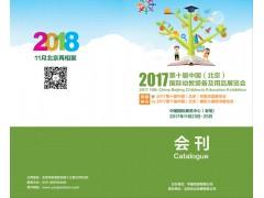第十届中国(北京)国际幼教装备及用品展览会会刊免费下载