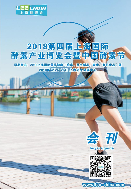 2018第四届上海国际酵素产业博览会会刊免费下载