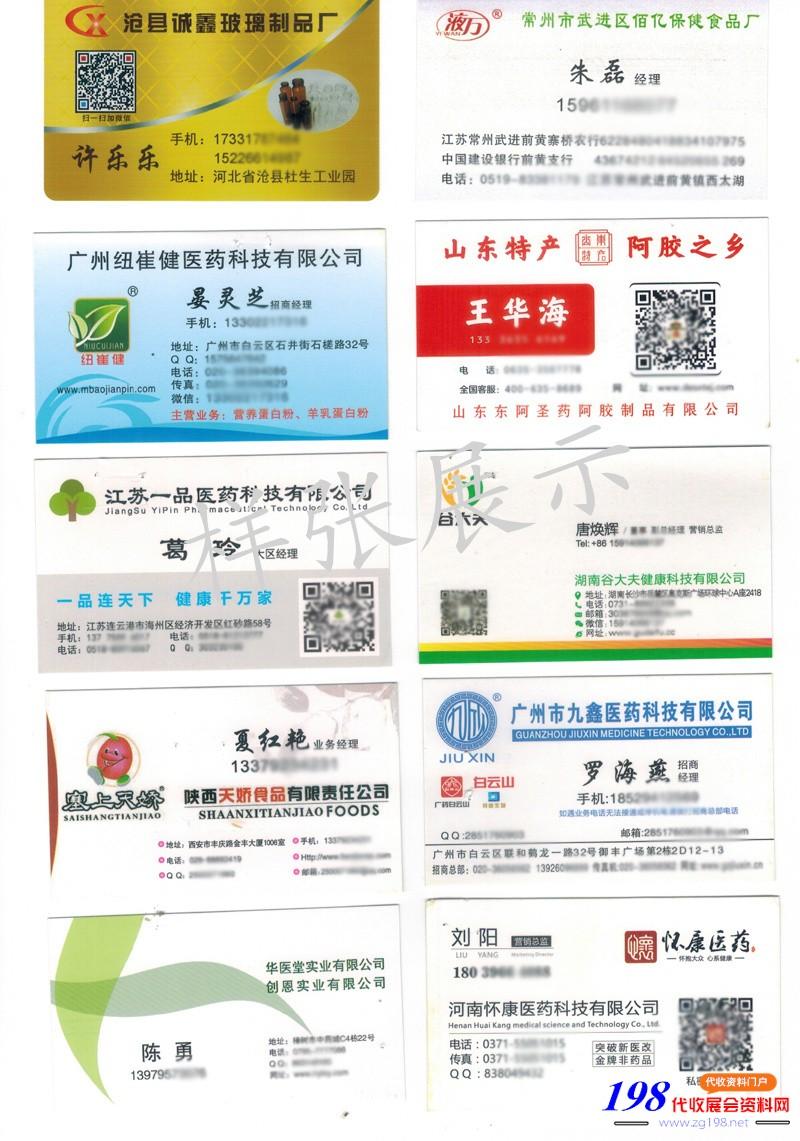 威联杭州保健品展商名片