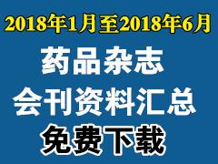 2018年1月-2018年6月药品杂志会刊资料下载