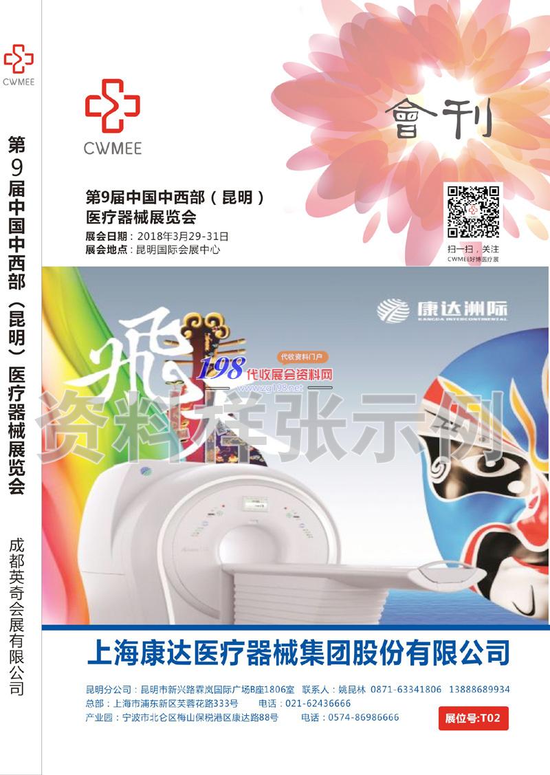 2018年3月第九届中国中西部(昆明)医疗器械展会刊