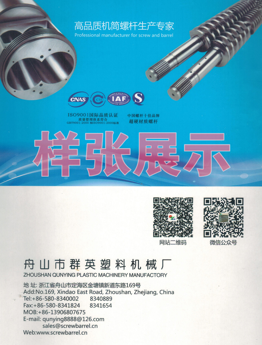 【代收资料服务热线:18683437198网址:www.zhanhuihuikan.com】_0017