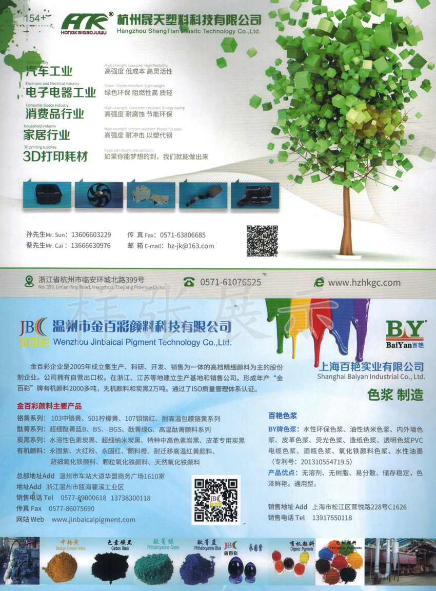 【代收资料服务热线:18683437198网址:www.zhanhuihuikan.com】_0025