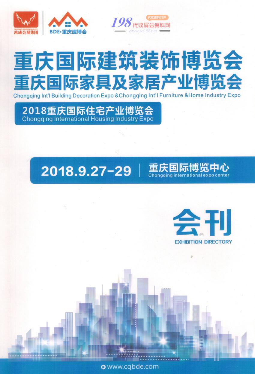 重庆国际建筑装饰博览会