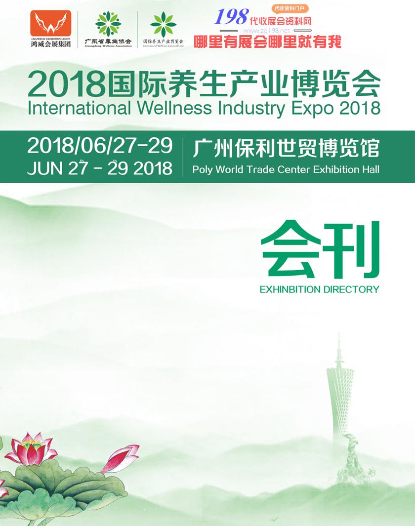2018广州国际养生产业博览会会刊