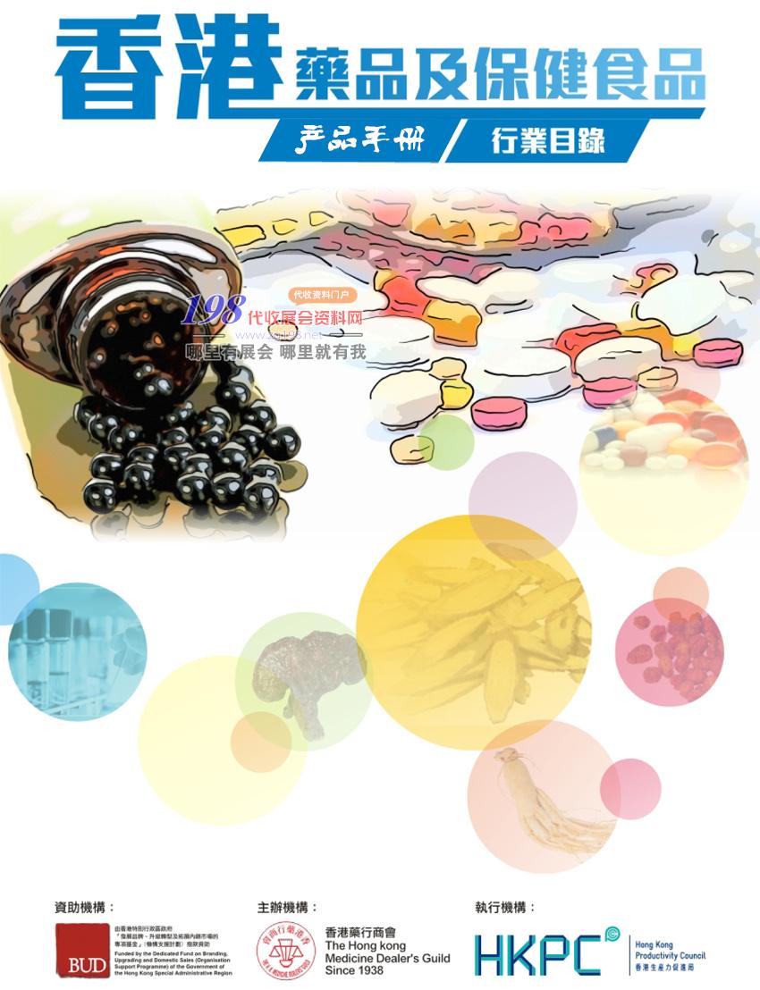 香港藥品及保健食品行業目錄01