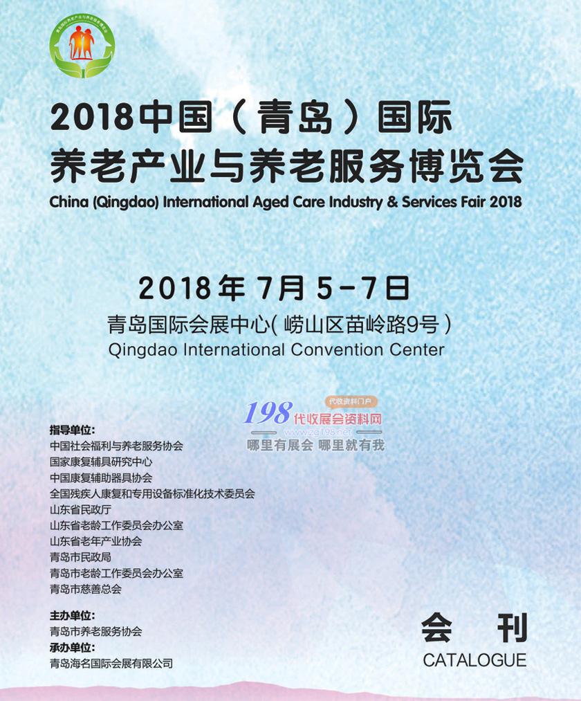 2018年7月青岛养老服务博览会会刊0001