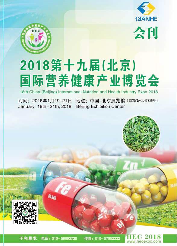 2018第十九届(北京)国际营养健康产业博览会