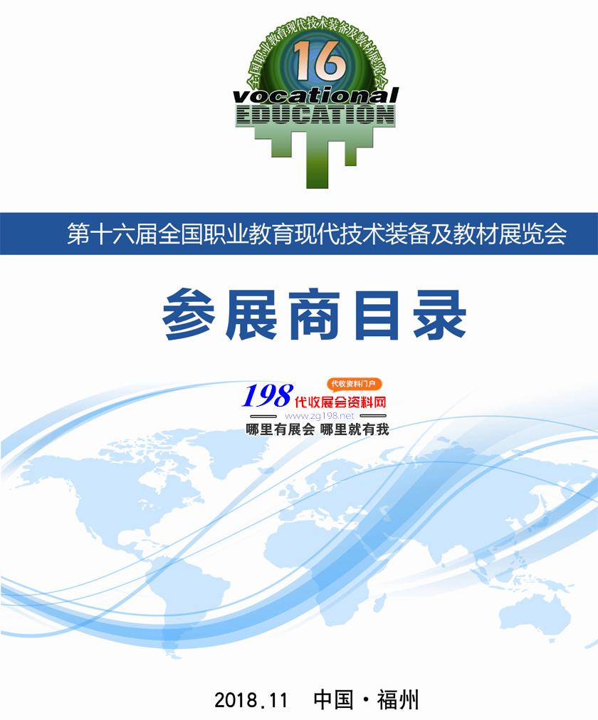 2018第十六届全国职业教育现代技术装备及教材展会刊006