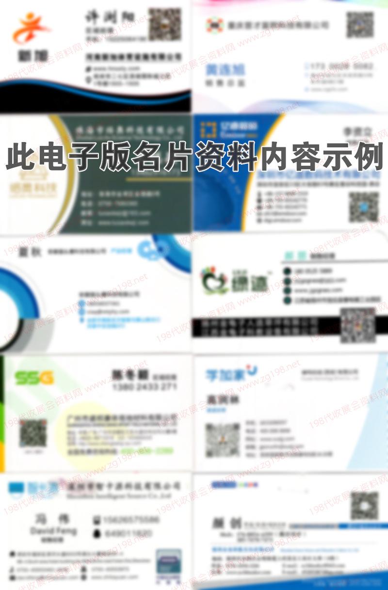 20届立嘉国际智能装备