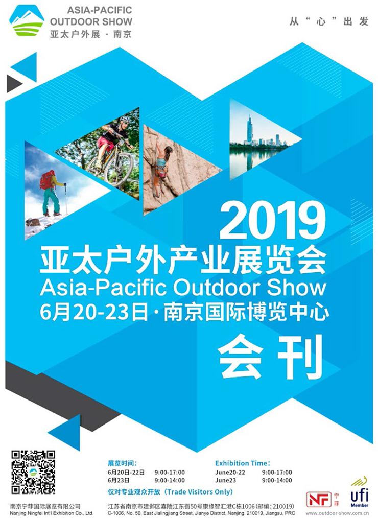 2019亚太(南京)户外产业展会刊