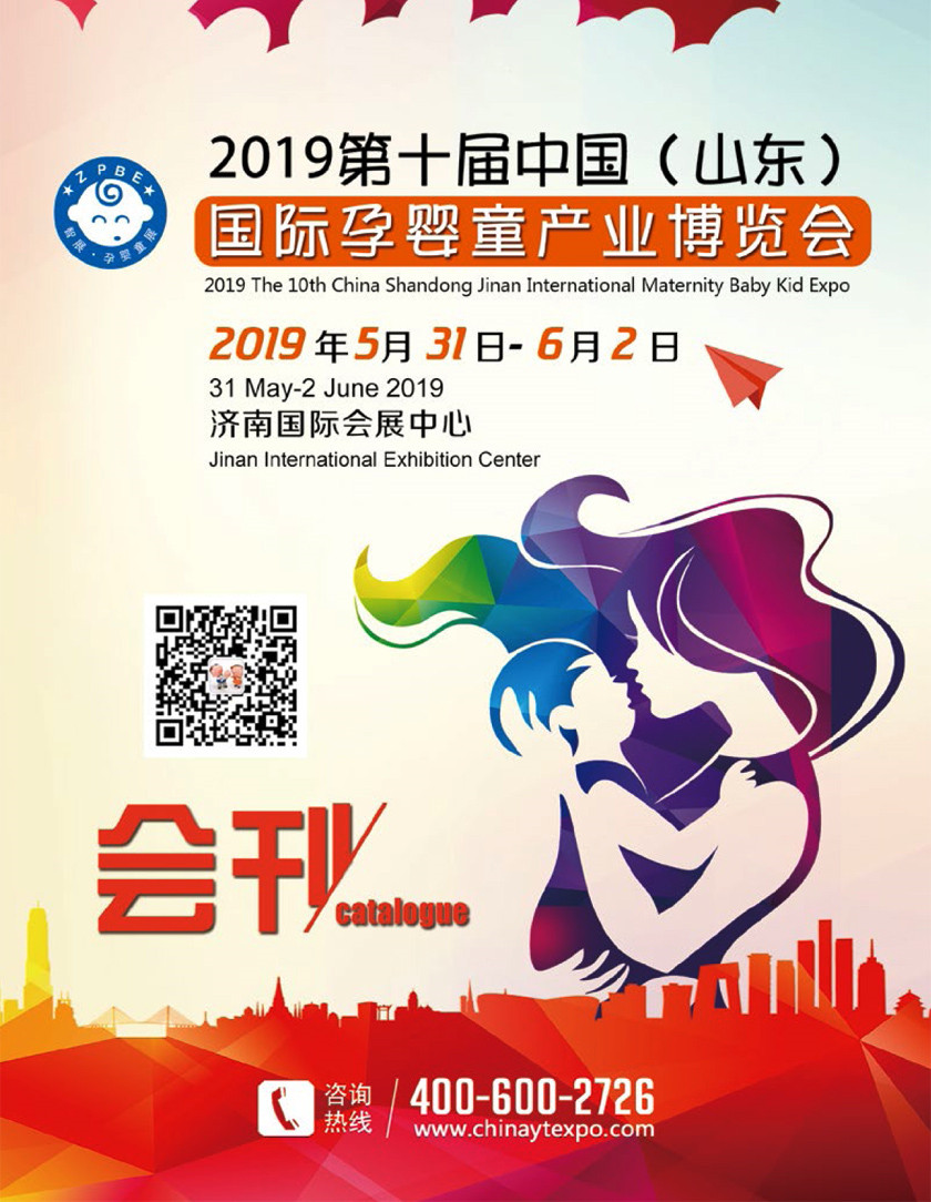 2019第十届中国(山东)孕婴童产业博览会会刊