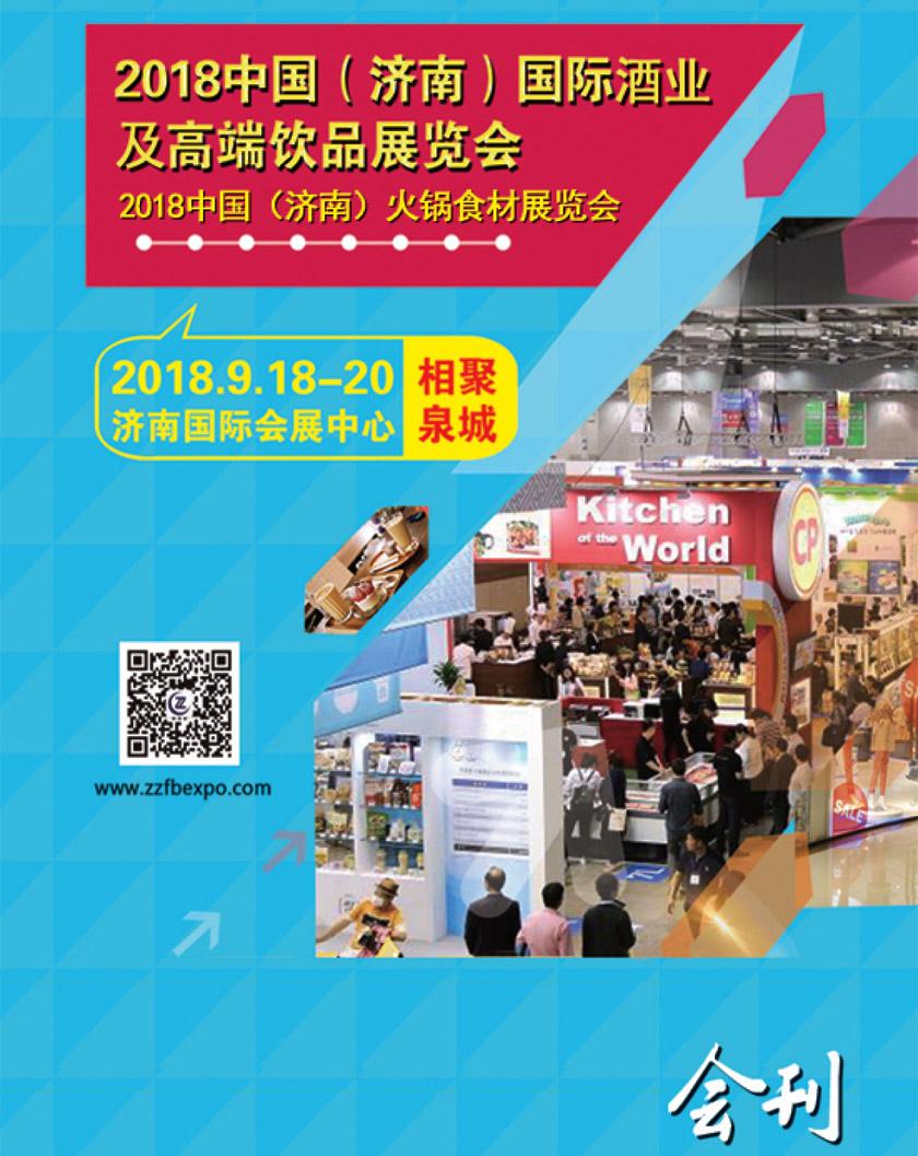2018济南国际酒业及高端饮品展会刊