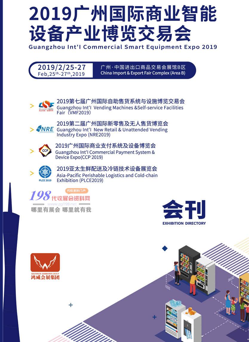 2019广州国际商业智能设备展会刊
