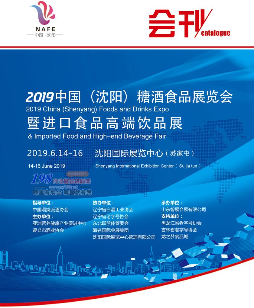 2019中国沈阳糖酒食品展览暨进口食品高端饮品展会刊下载