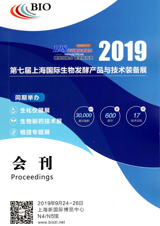 2019第七届上海国际生物发酵产品与技术装备展会刊