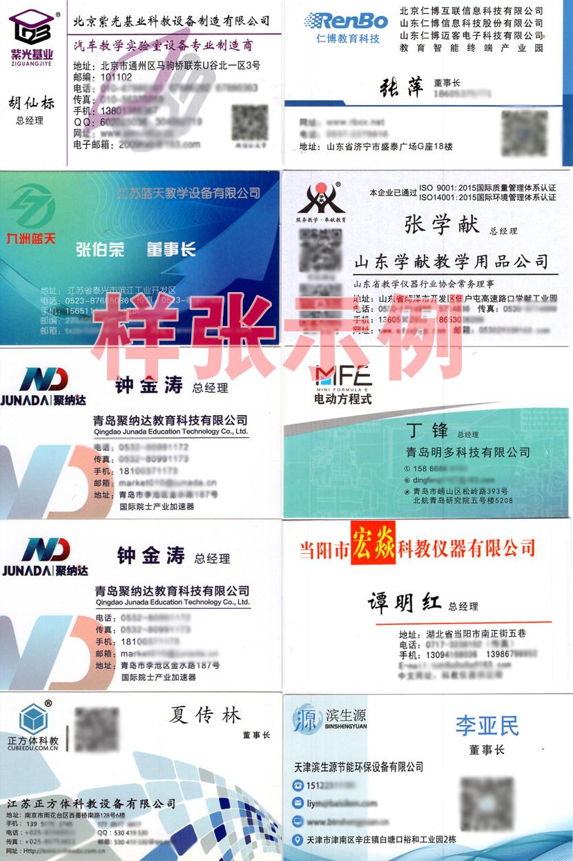 2019年10月青岛第77届中国教育装备展