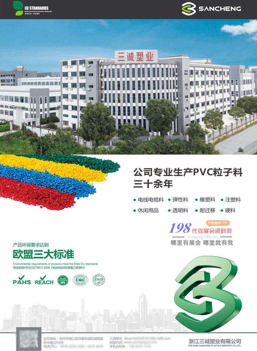 2019(北京)国际橡塑包装印刷工业展览会会刊-1