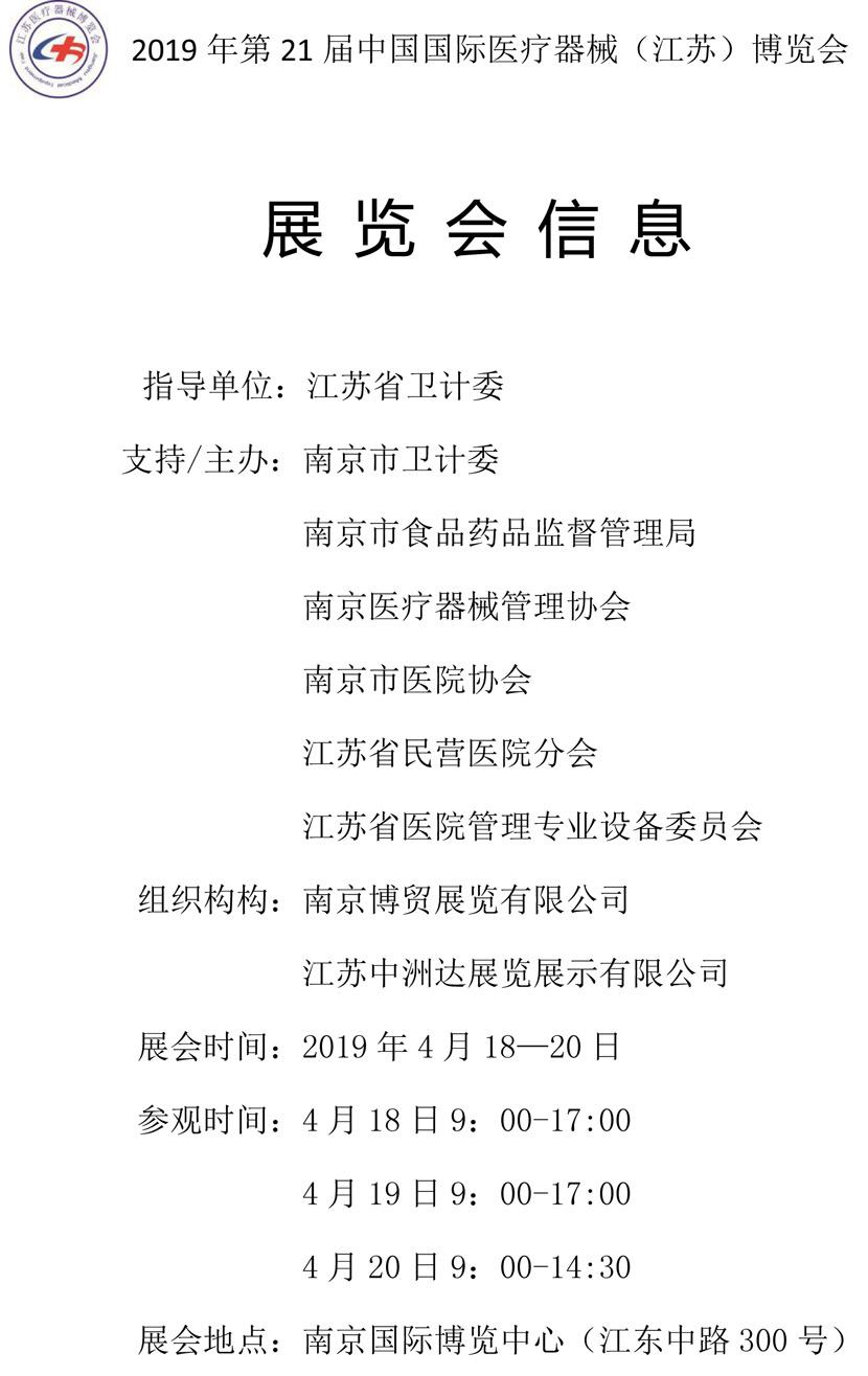 2019 年第21 届中国国际医疗器械(江苏)