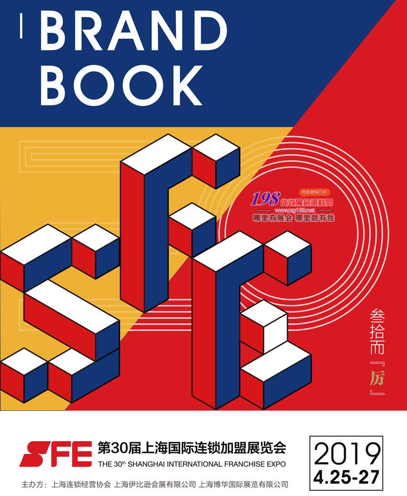 SFE第三十届上海国际连锁加盟展—会刊-1