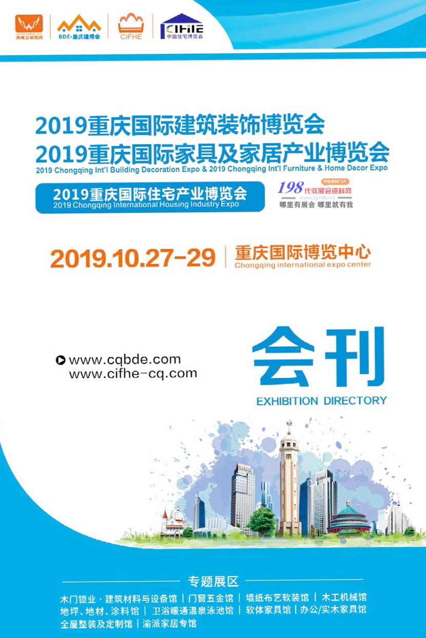 2019建博会及家具产业展—会刊-1