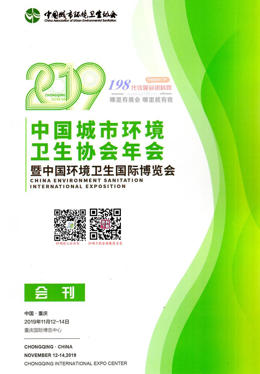 2019中国环境卫生国际博览会暨城市固体废物处理技术与设备展—会刊 - 副本