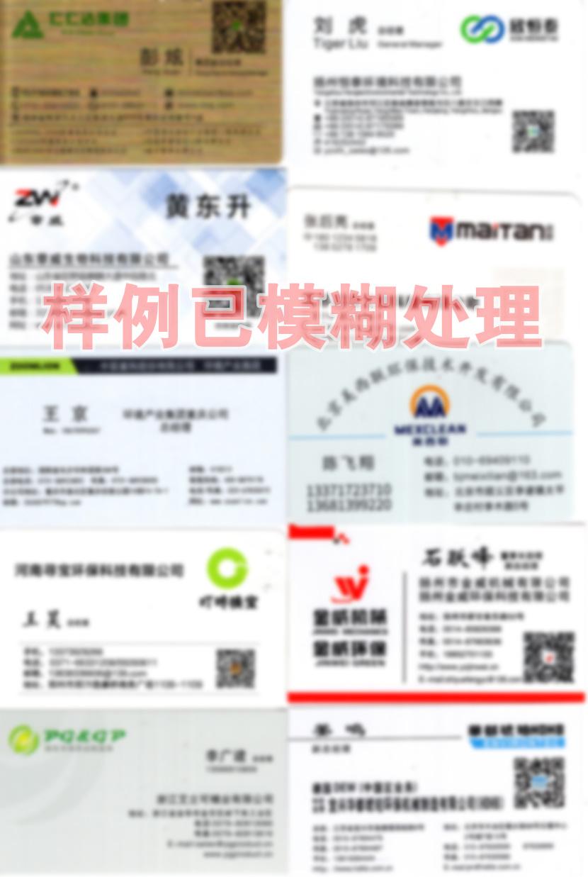 2019中国环境卫生国际博览会暨城市固体废物处理技术与设备展名片