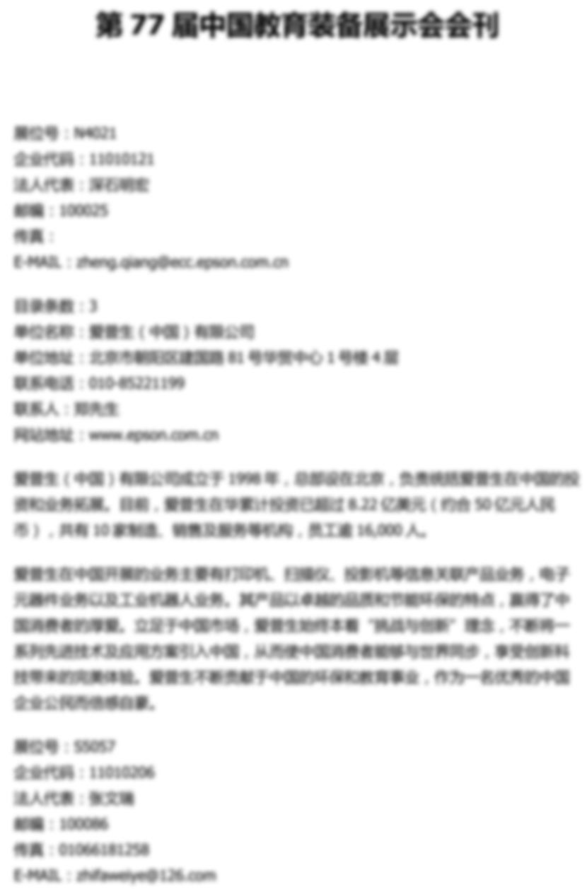 第77届中国教育装备展示会会刊