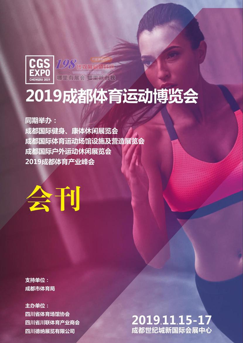 2019成都体育展会刊