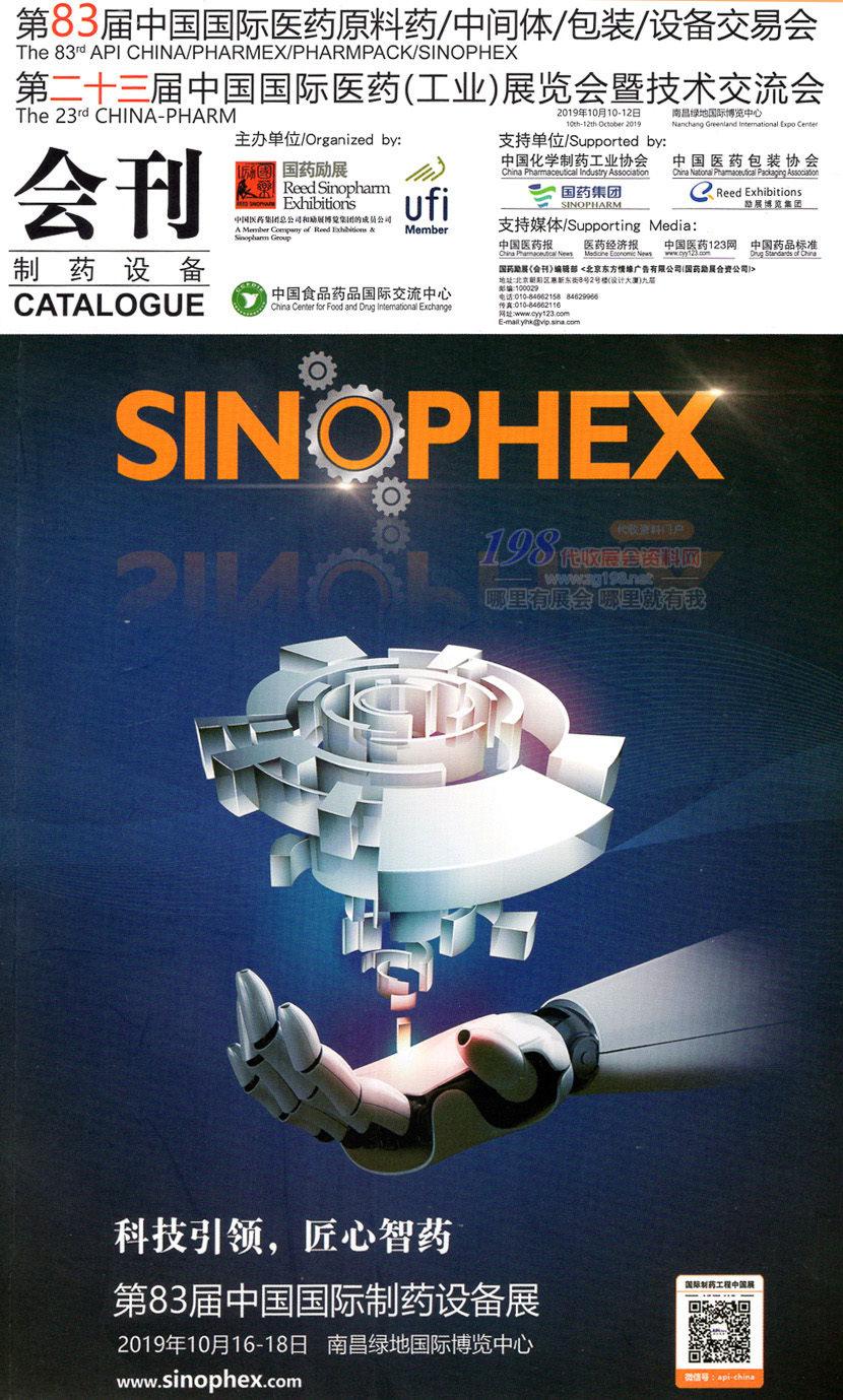 2019第83届中国国际制药设备展—会刊(1)