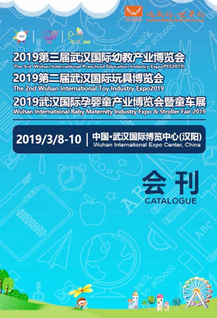 2019武汉幼教展会刊