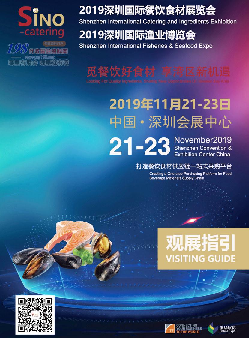 2019深圳国际餐饮食材展-会刊-1