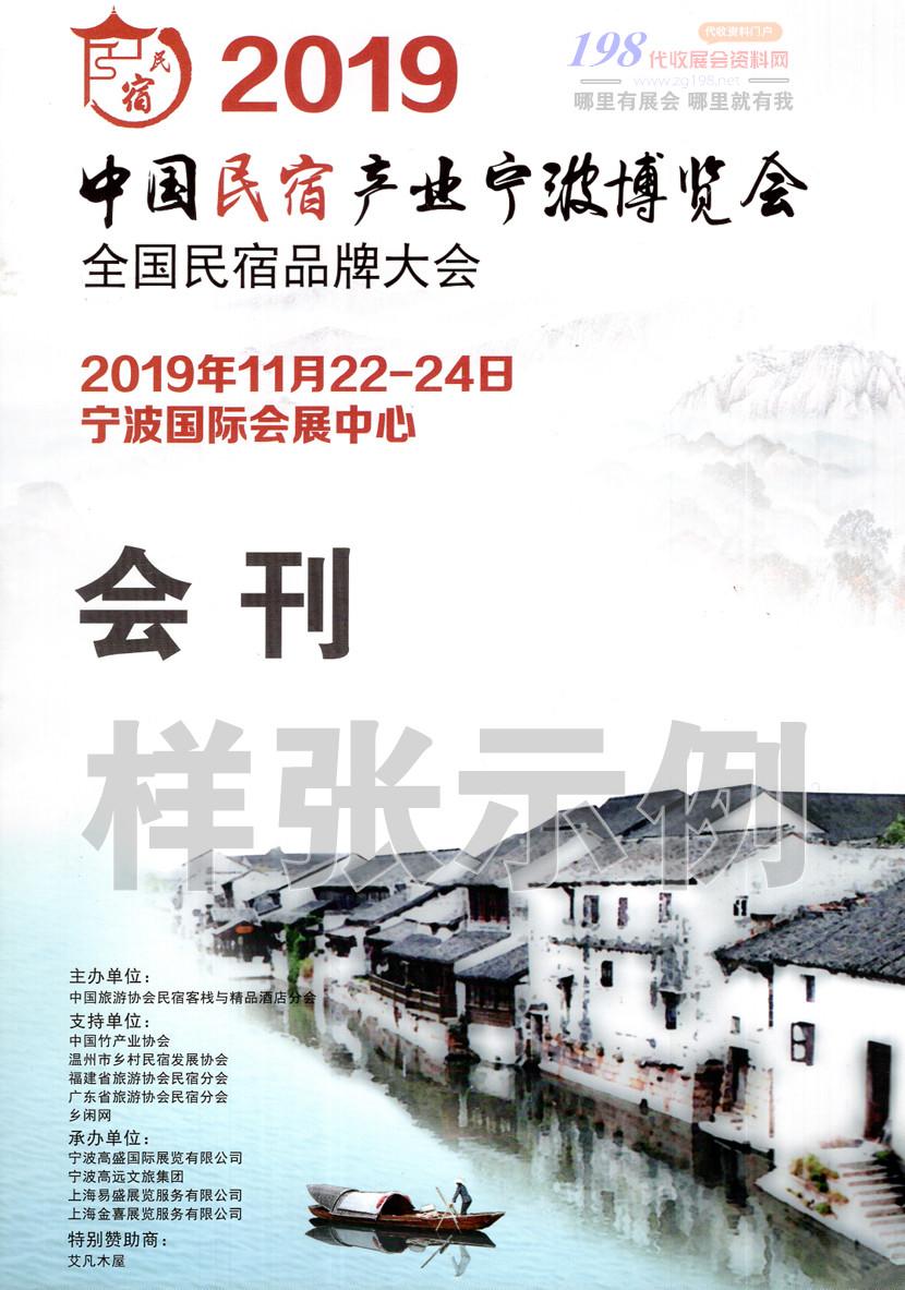 2019全国民宿品牌大会—会刊