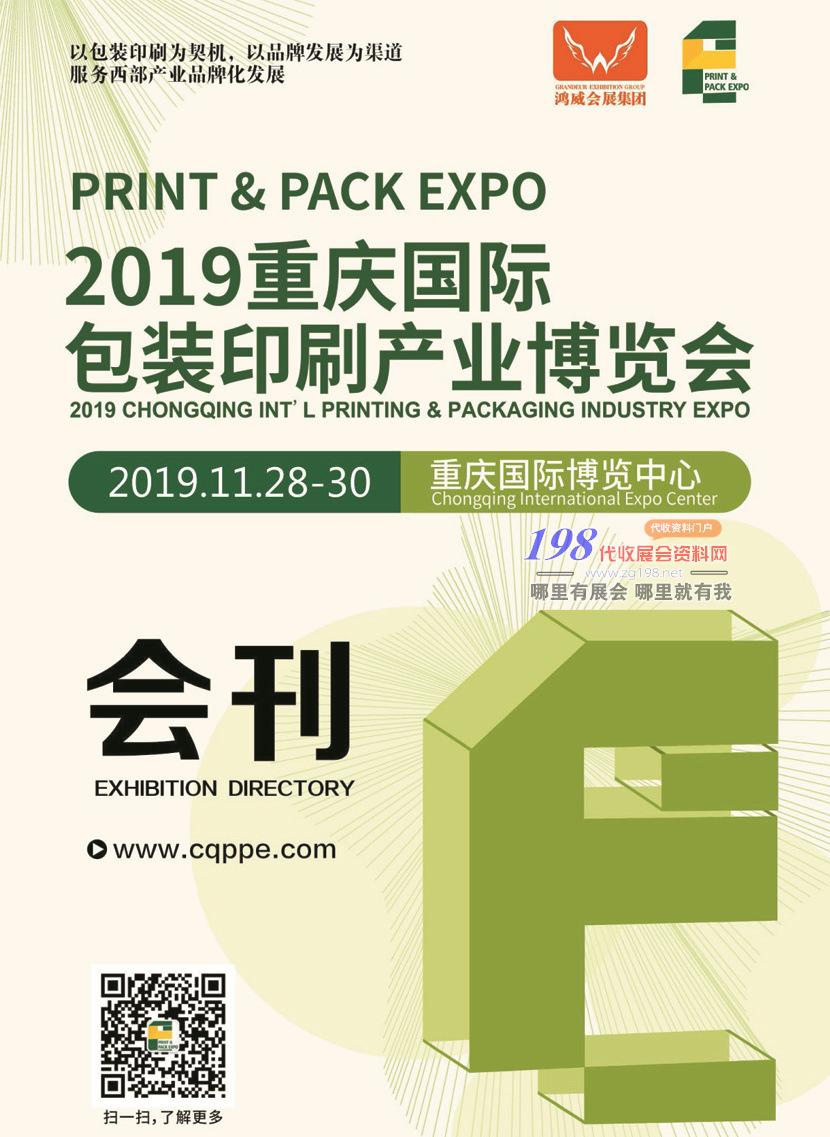 2019重庆包装展会刊