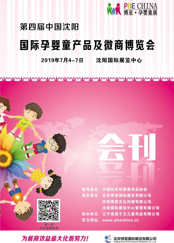 2019沈阳孕婴童产品及微商博览会展会会刊