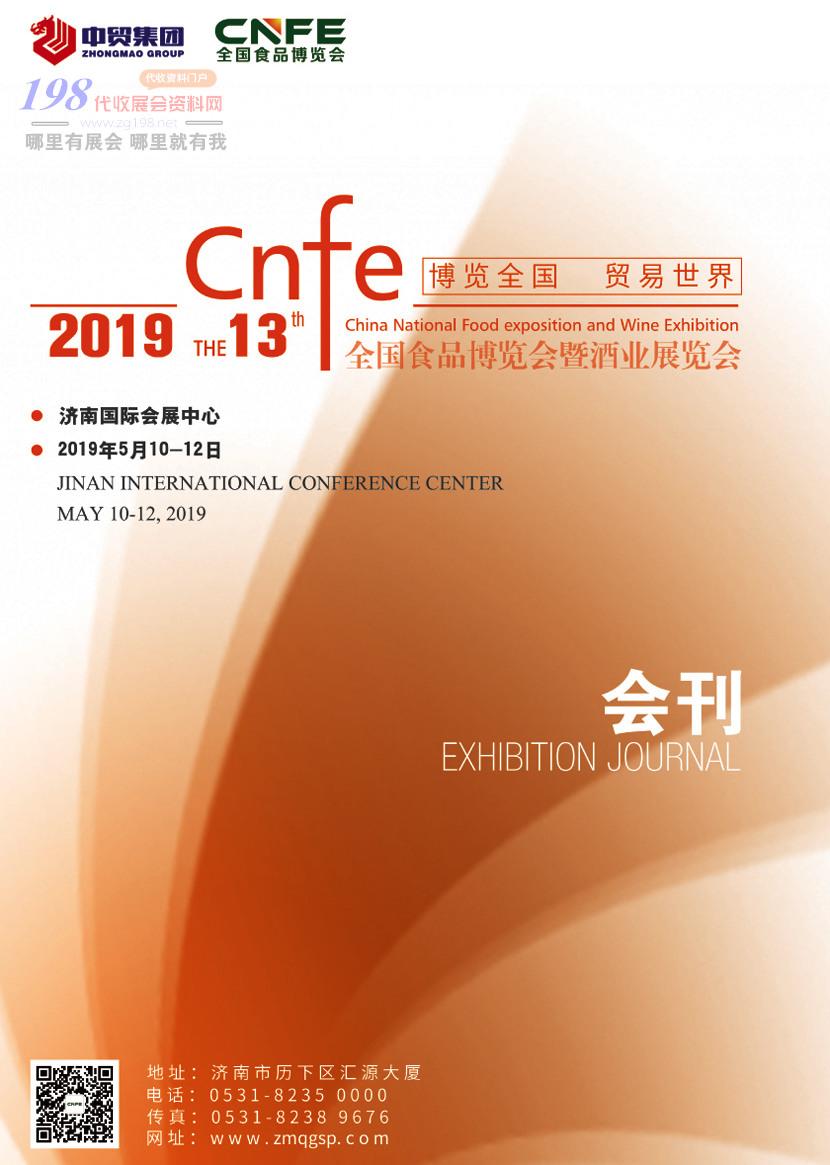 2019年济南第十三届全国食品博览会会刊(1)