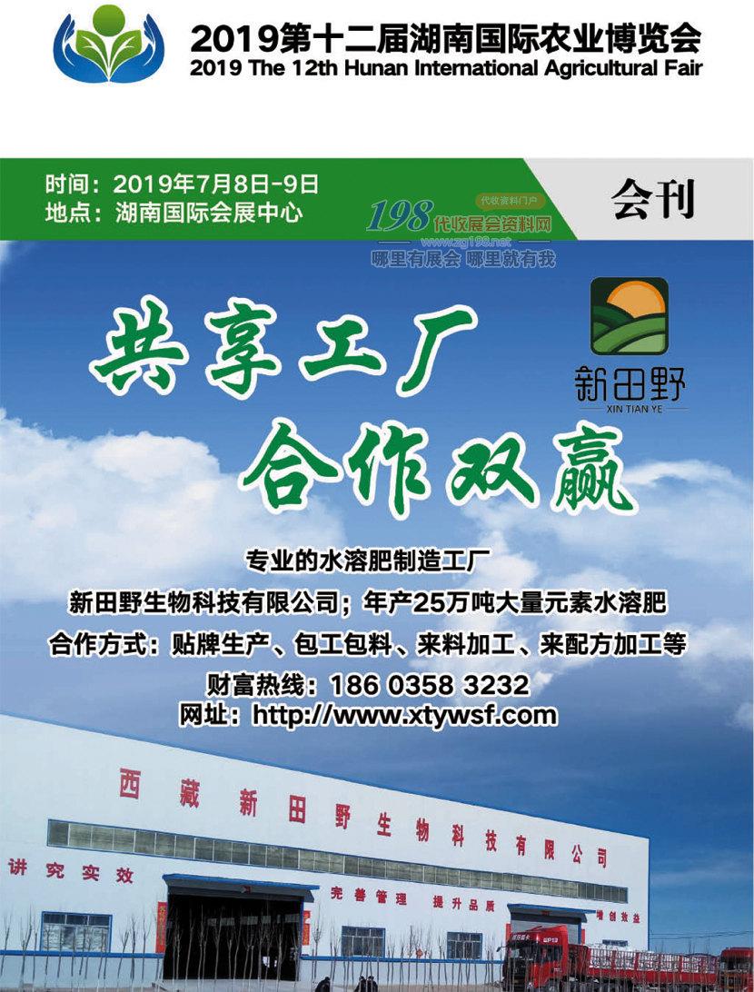 2019第十二届湖南国际农业博览会会刊
