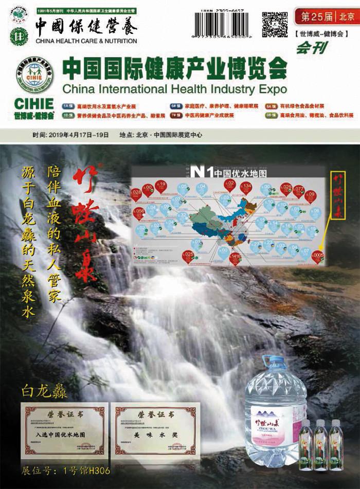 2019第二十五届中国北京国际健康产业博览会健博会