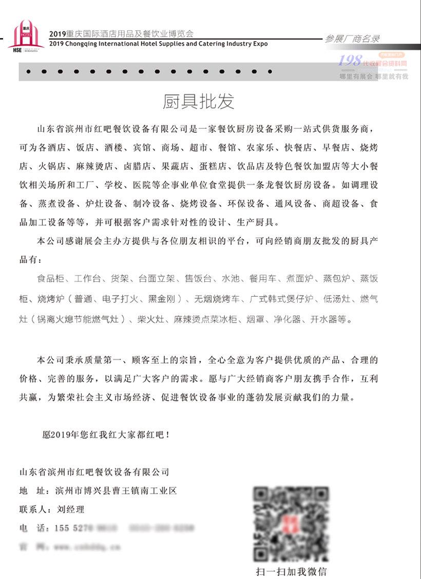 2019重庆国际酒店用品及餐饮业博览会会刊-16