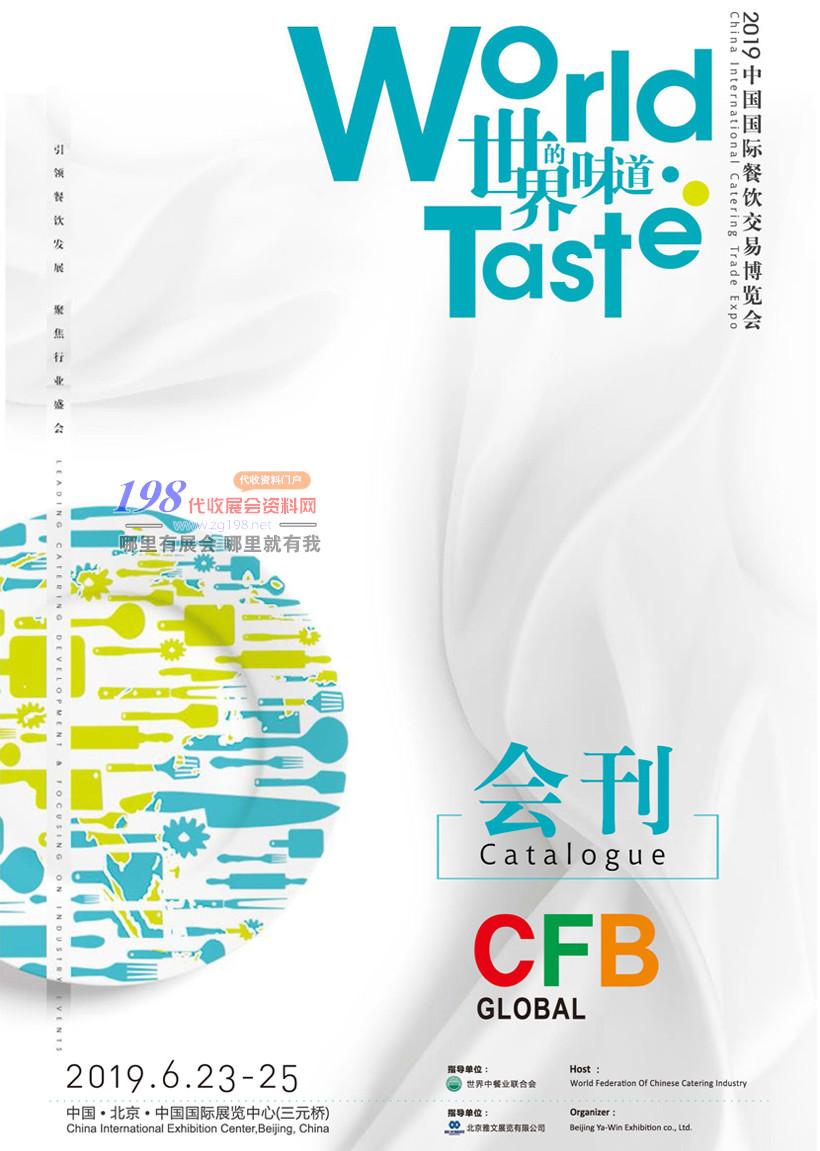 2019CFB中国北京国际餐饮交易博览会会刊-1