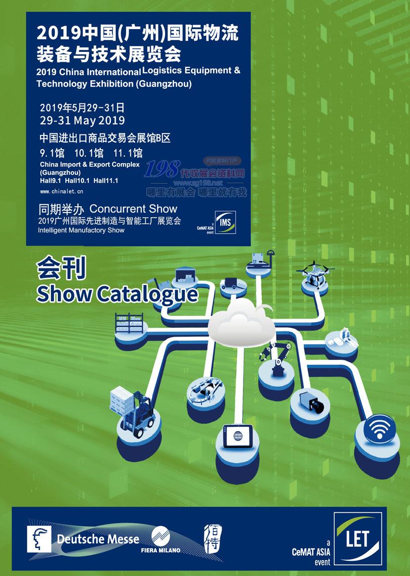2019广州国际物流装备技术展