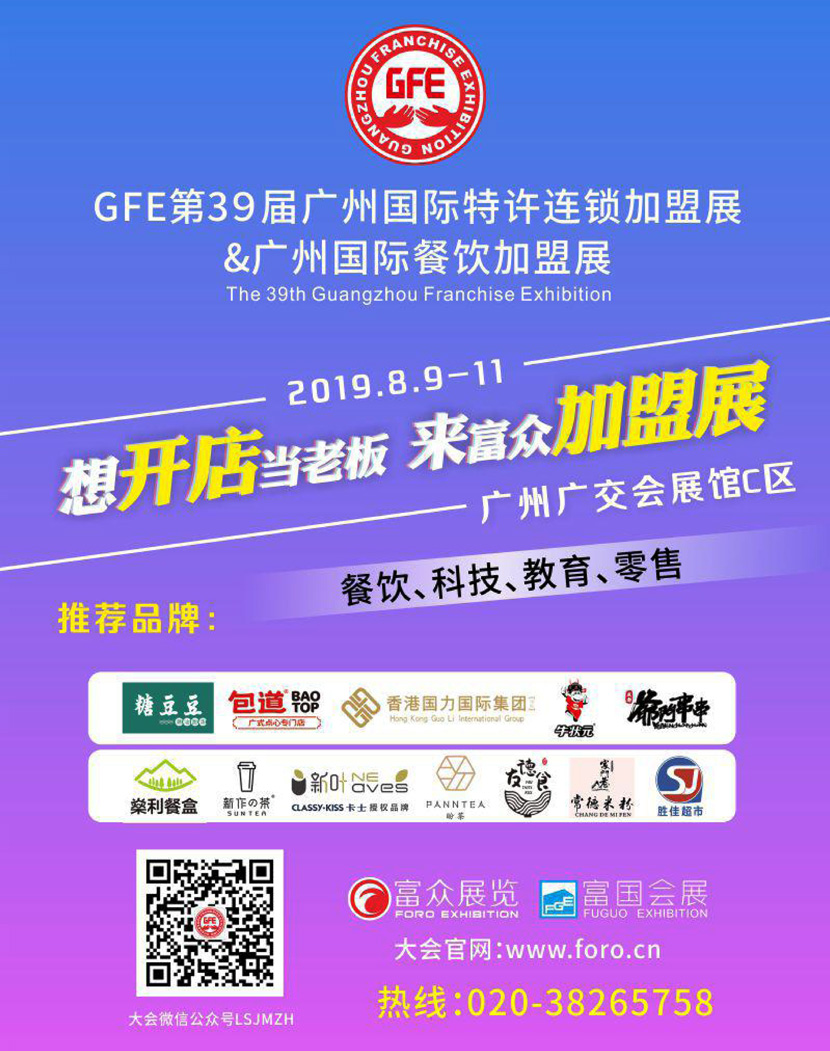 2019 GFE第39届广州特许连锁加盟展-广州餐饮加盟展会刊