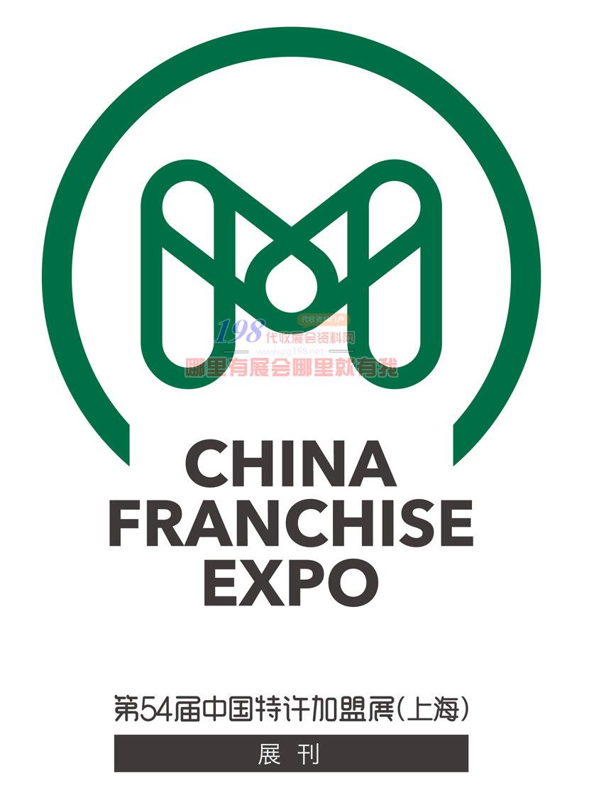 2019第54届盟享加中国上海特许加盟连锁展会刊