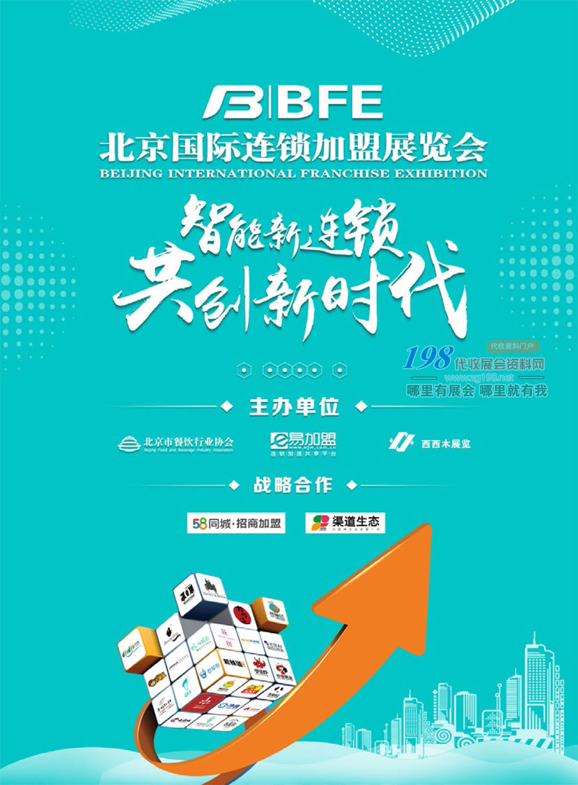 2019BFE北京国际连锁加盟展览会