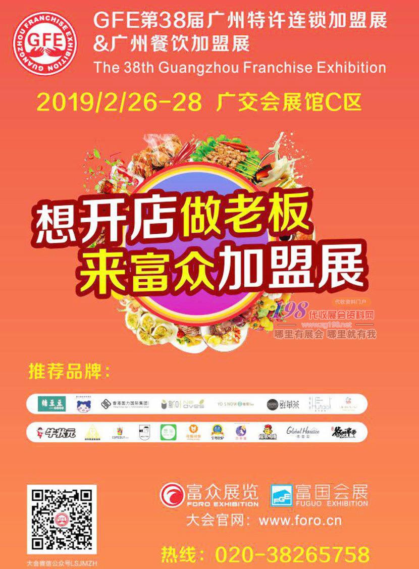2019GFE第38届广州特许连锁加盟展&广州国际餐饮加盟展