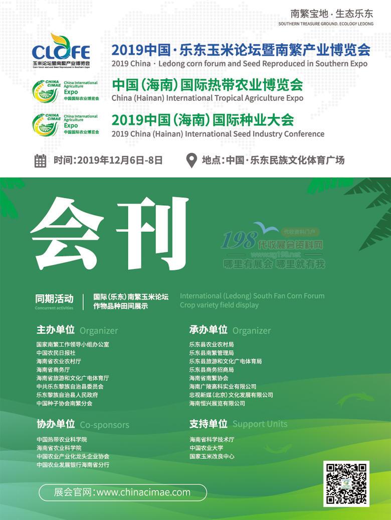 2019海南农博会种业大会会刊
