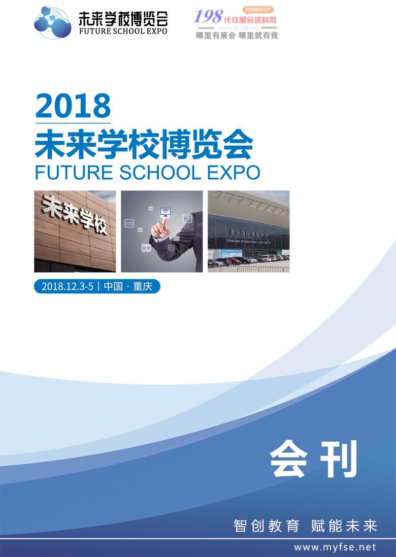 2018重庆未来学校博览会会刊