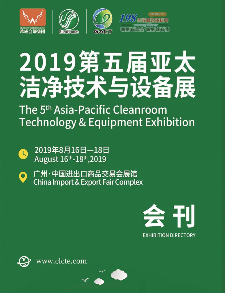 2019广州第五届洁净技术与设备展会刊