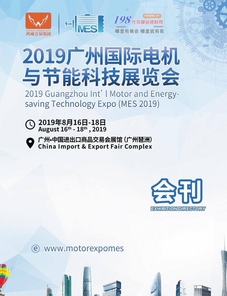 2019广州电机与节能科技展会刊