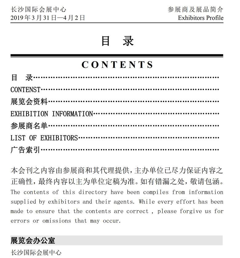 2019年湖南华中幼教国际峰会会刊_001